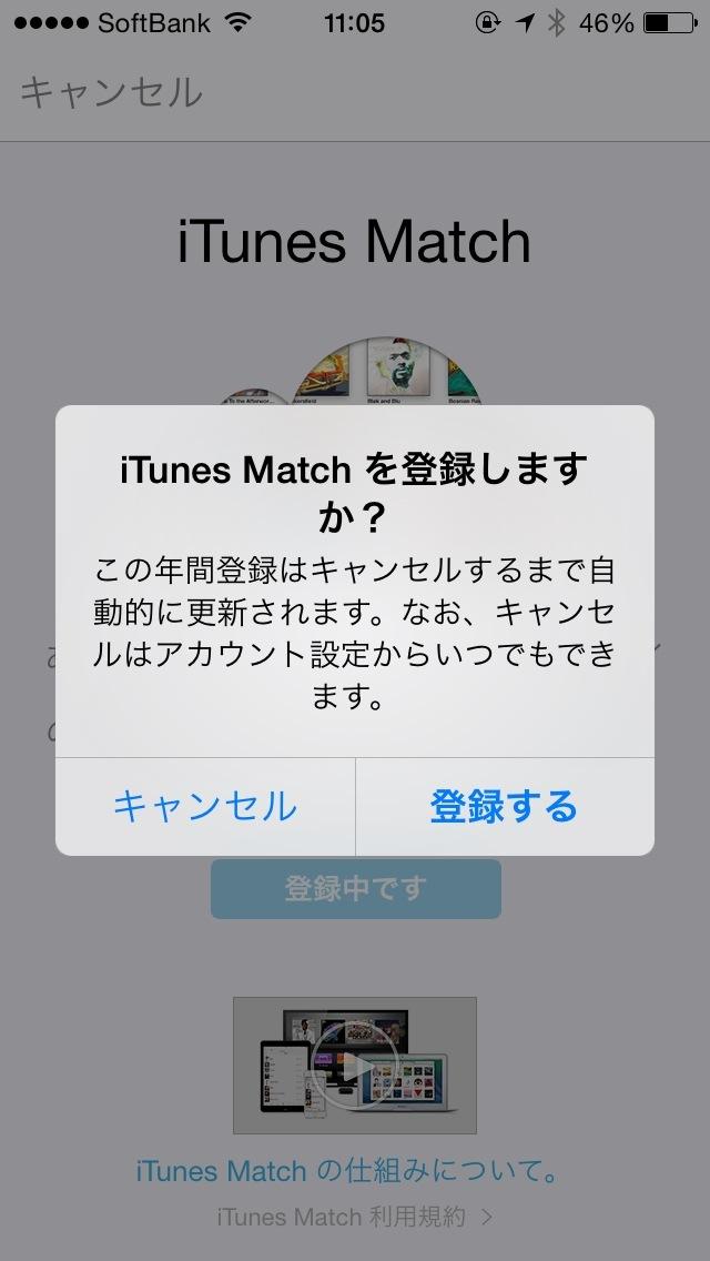 iTunes Matchを登録しますか?の登録するをタップする。