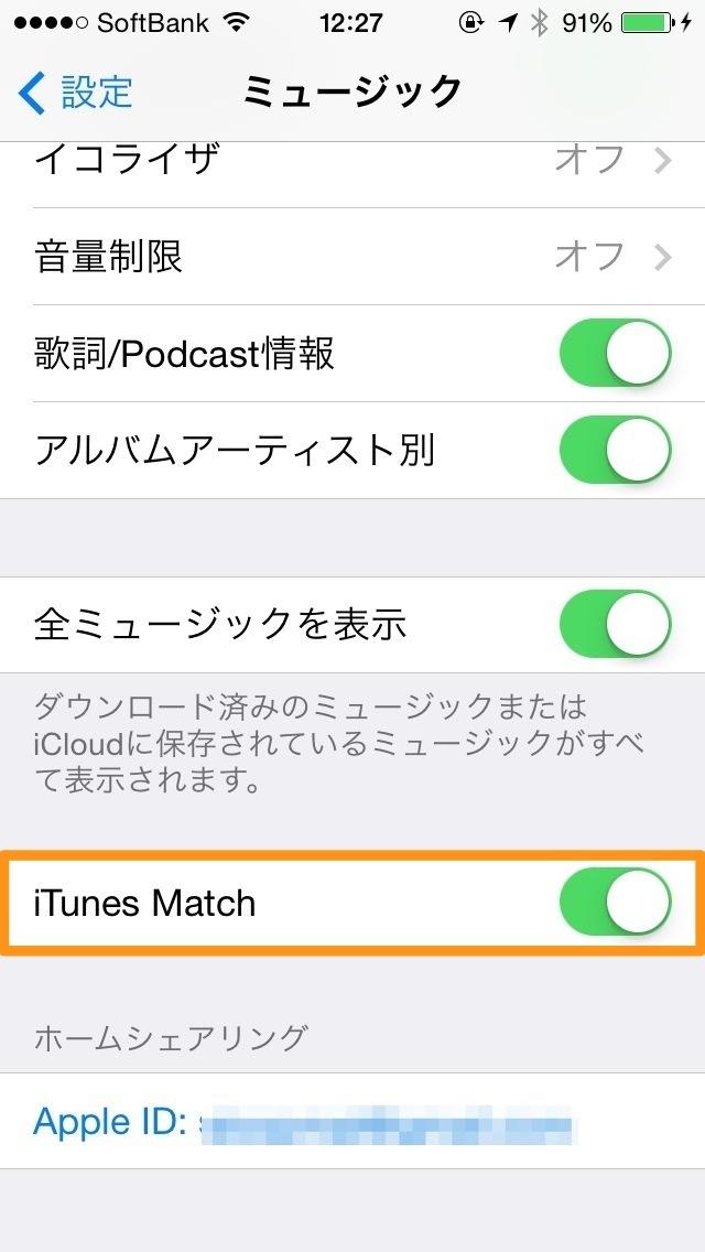 iTunes Matchをオンにする。