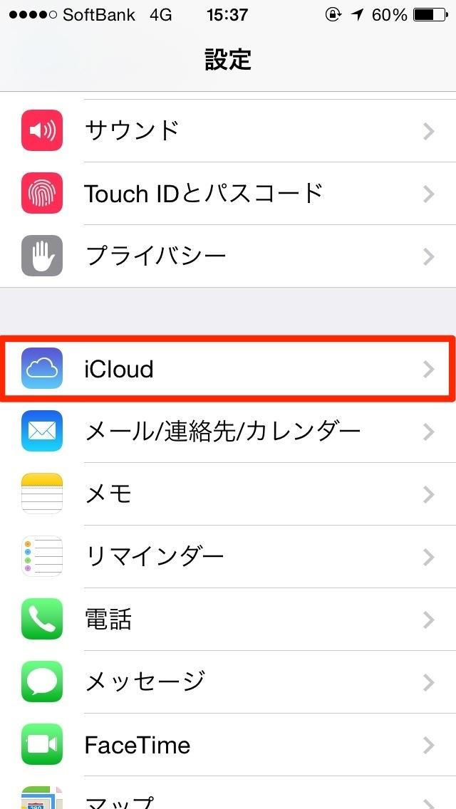 設定アプリでiCloudをタップ