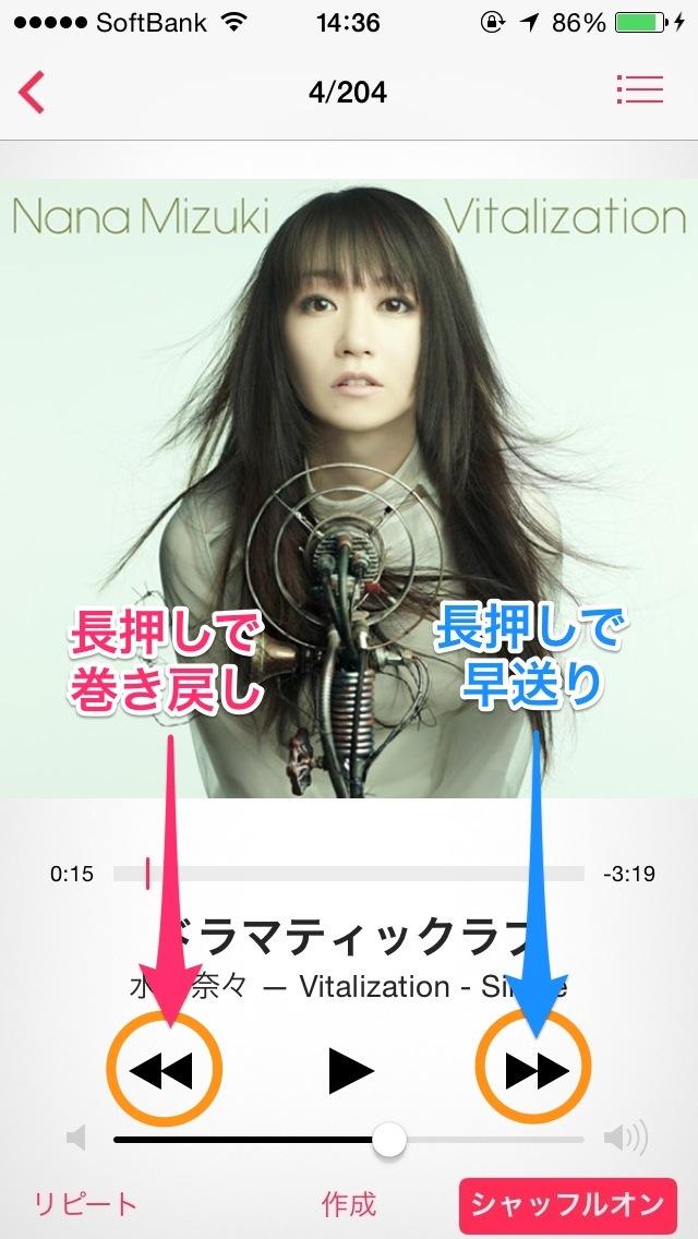 ミュージックアプリで頭出しボタンを長押しすることで音楽の巻き戻し、早送りが出来る。