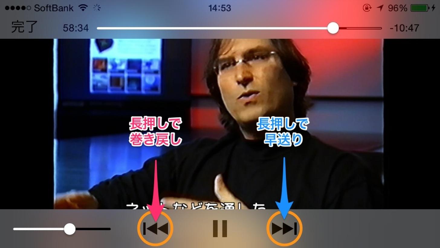 ビデオアプリでも動画の早送り、巻き戻しが可能。