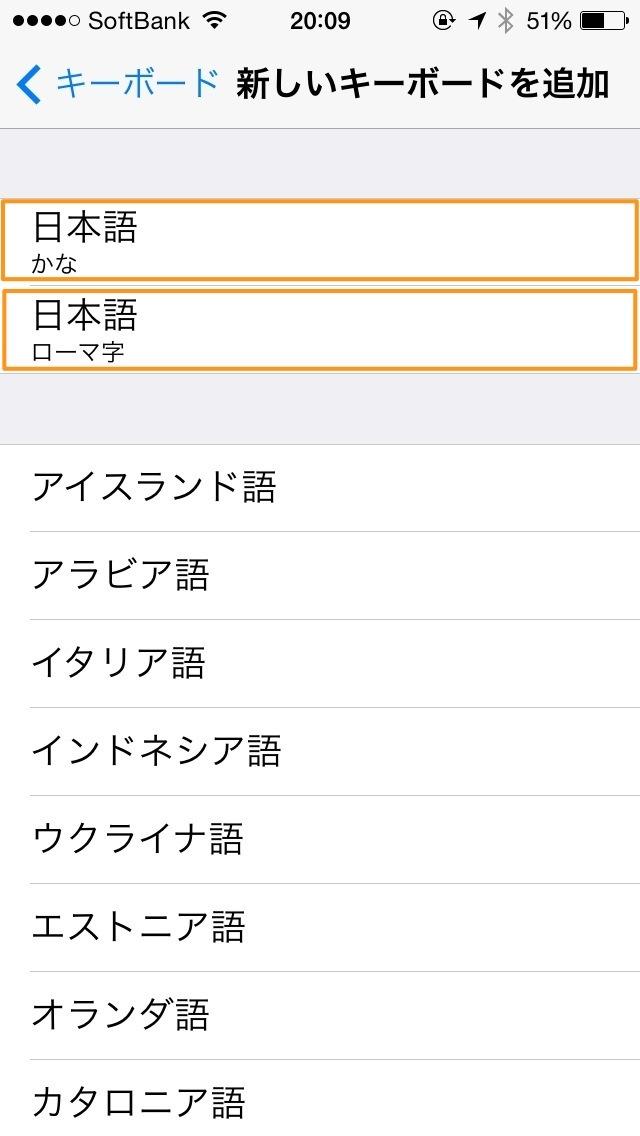 日本語のキーボードを2つとも追加します。