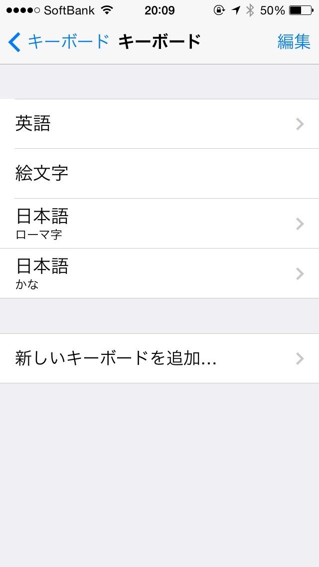 日本語キーボードが2つ追加されたら完了です。