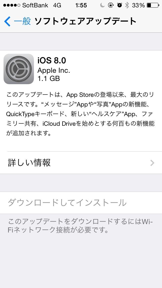 ソフトウェア・アップデート iOS 8