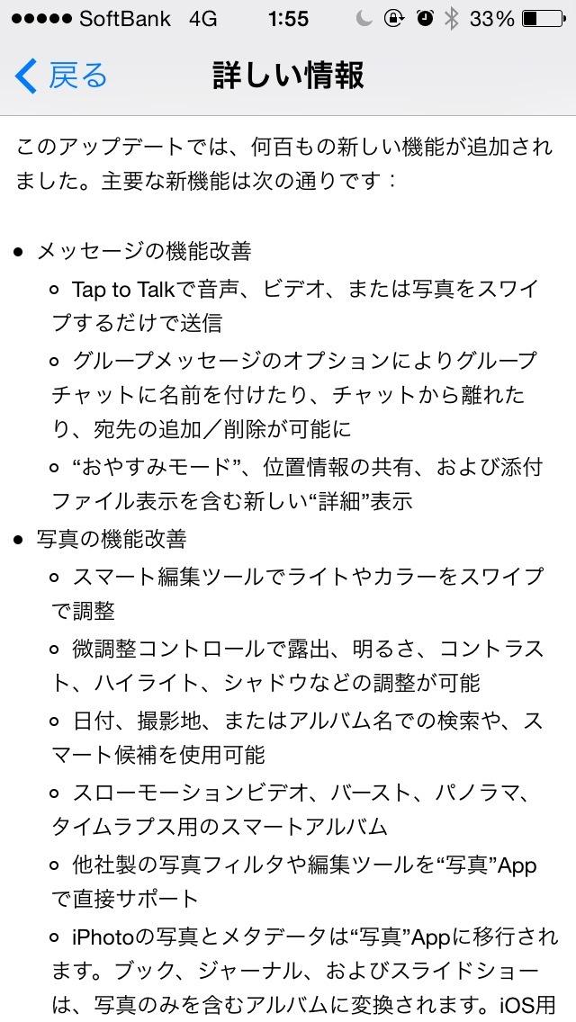iOS 8の詳しい情報