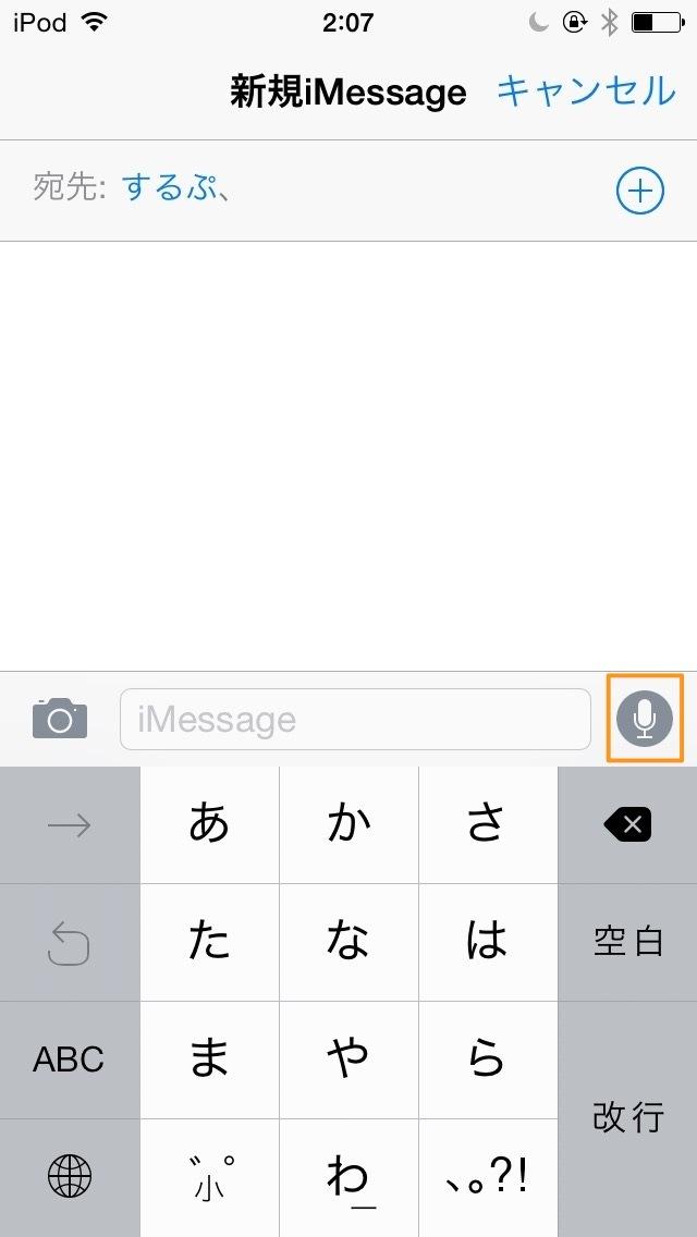 ボイスメッセージの送信