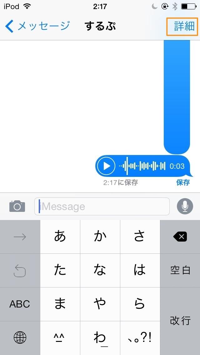 ボイスメッセージ for iOS 8