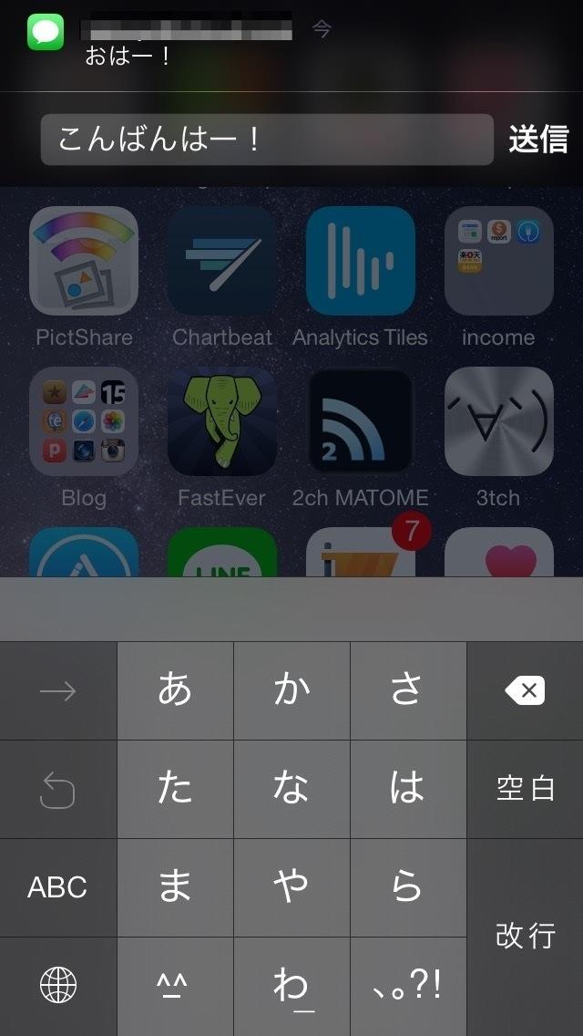 iOS 8は通知から返信できます。