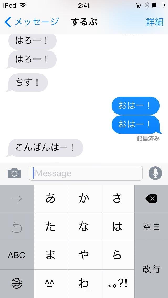 返信できた。