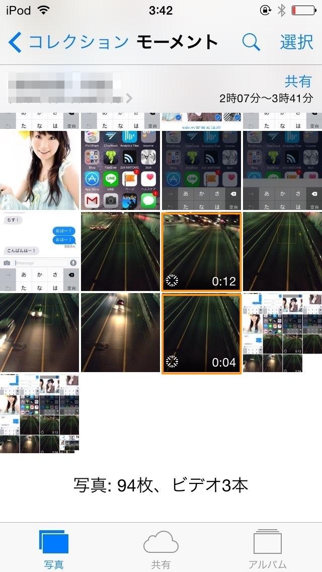 タイムラプスビデオは写真アプリで見ることができる。