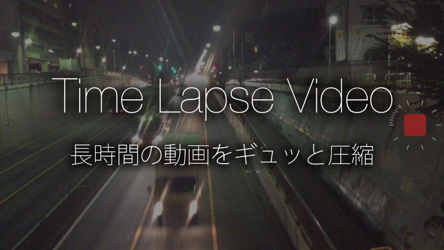 iPhoneカメラアプリ「タイムラプスビデオ」の撮り方・使い方