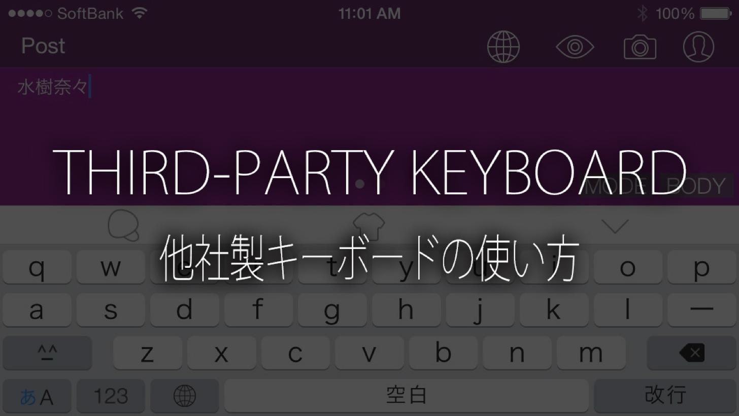 【iOS 8】ATOKやSimejiなどの他社製キーボードの追加方法・使い方