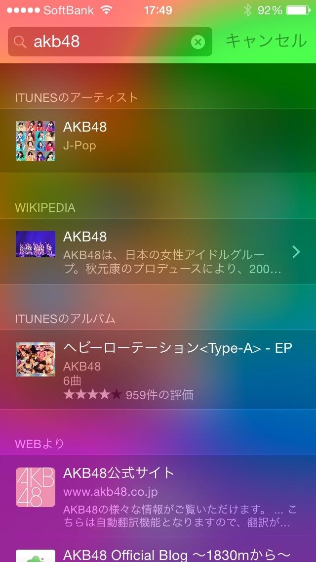 AKB48のiOS 8 Spotlight検索の検索結果