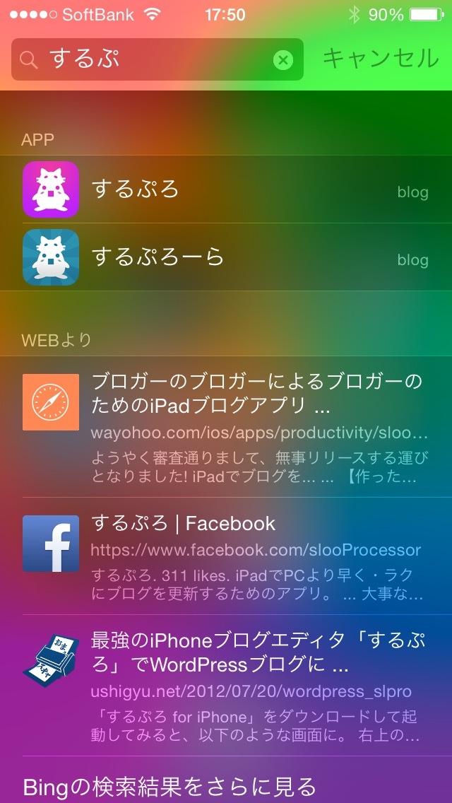 するぷのiOS 8 Spotlight検索の検索結果