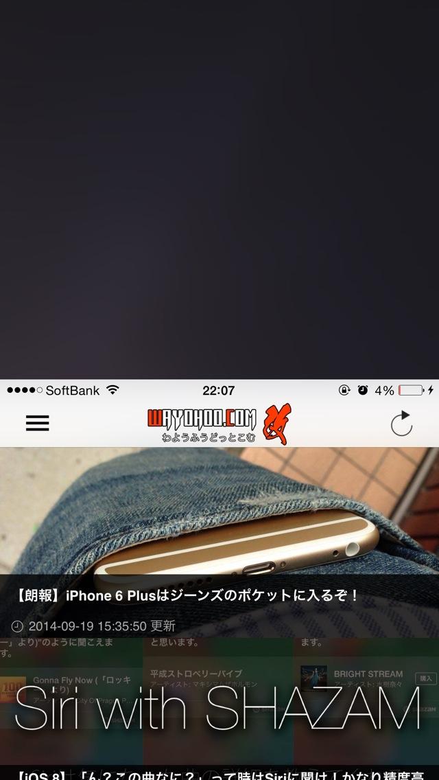 iPhone 6 / 6 Plusで片手操作が少しラクになる「Reachability」中。