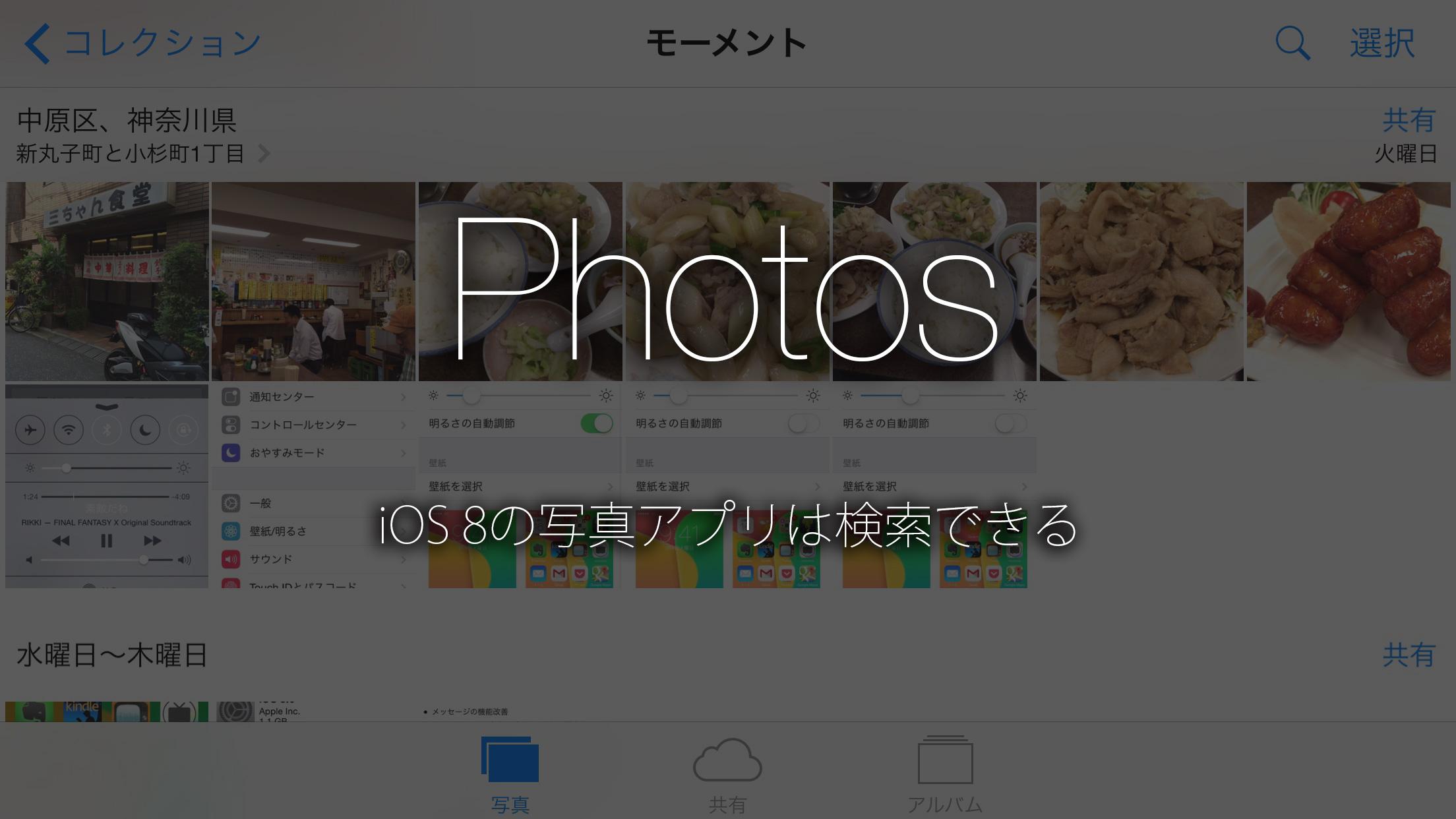 iOS 8の写真アプリは検索できるようになりました。