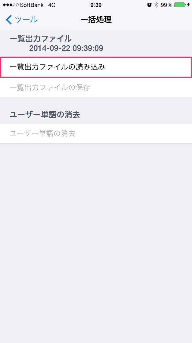 ATOK for iOSのツールをタップ