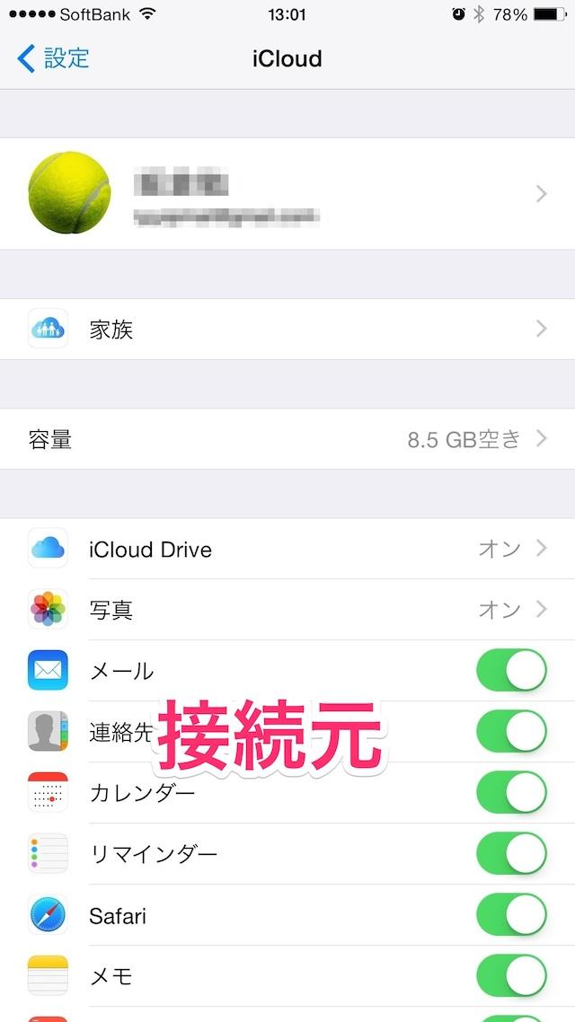 接続元のApple ID