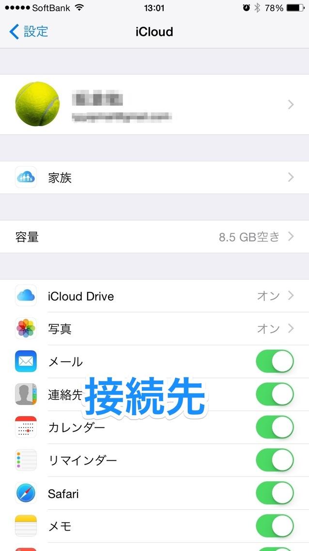 接続先のApple ID