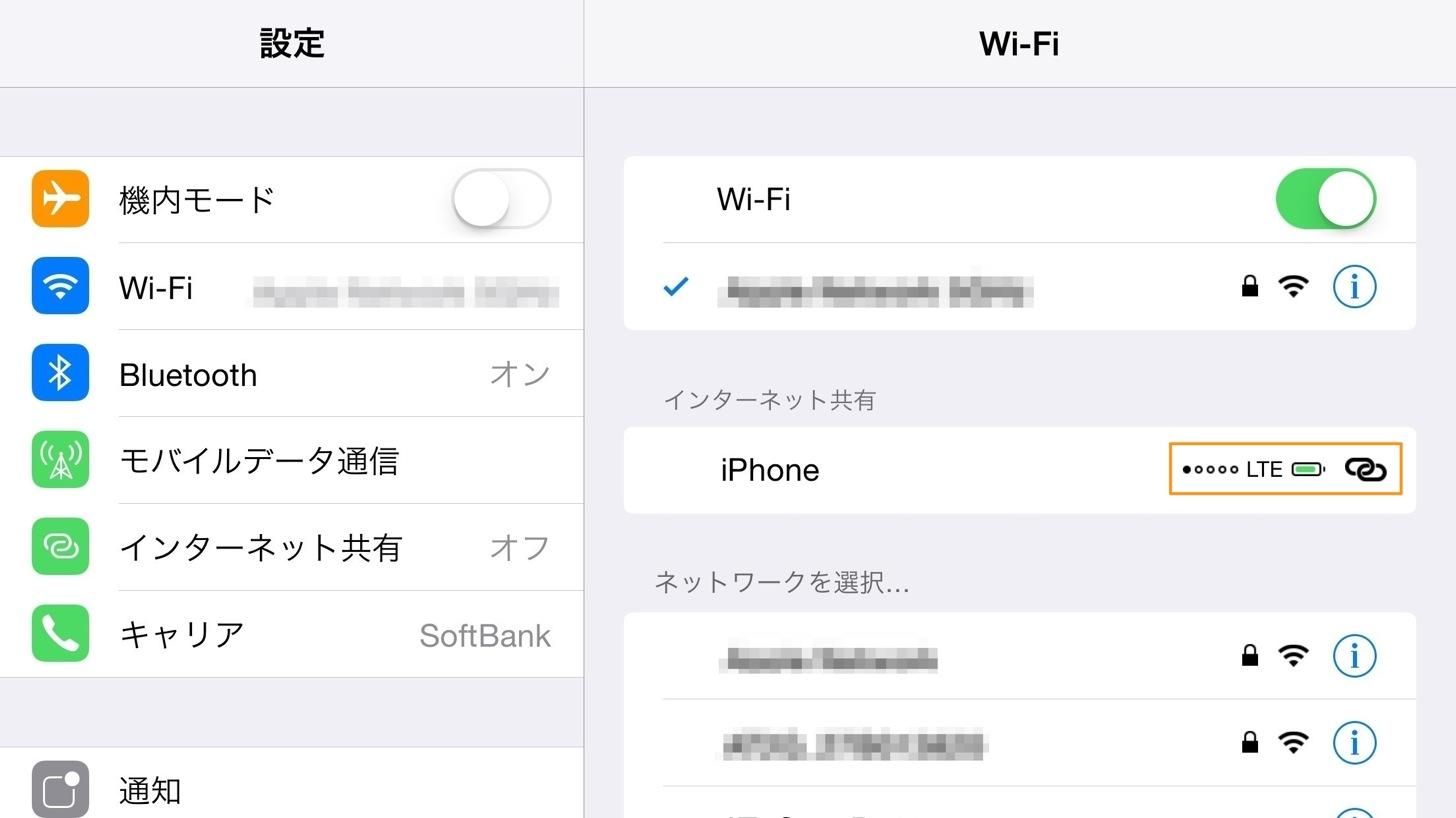 iOS 8のテザリング「Instant Hotspot」は接続元の電波状況・電源状況が把握できる。