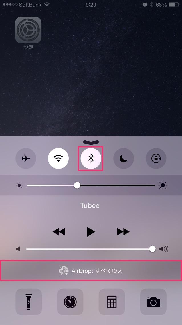 BluetoothをオンにしてAirDropをすべての人に設定