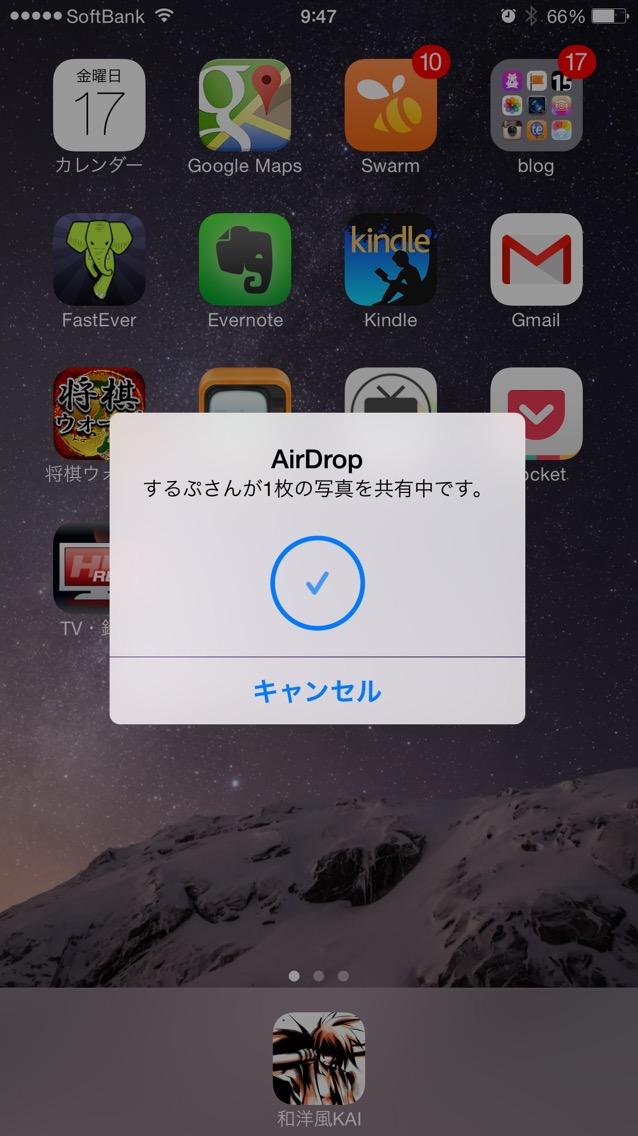 iPhoneのAirDropアラート