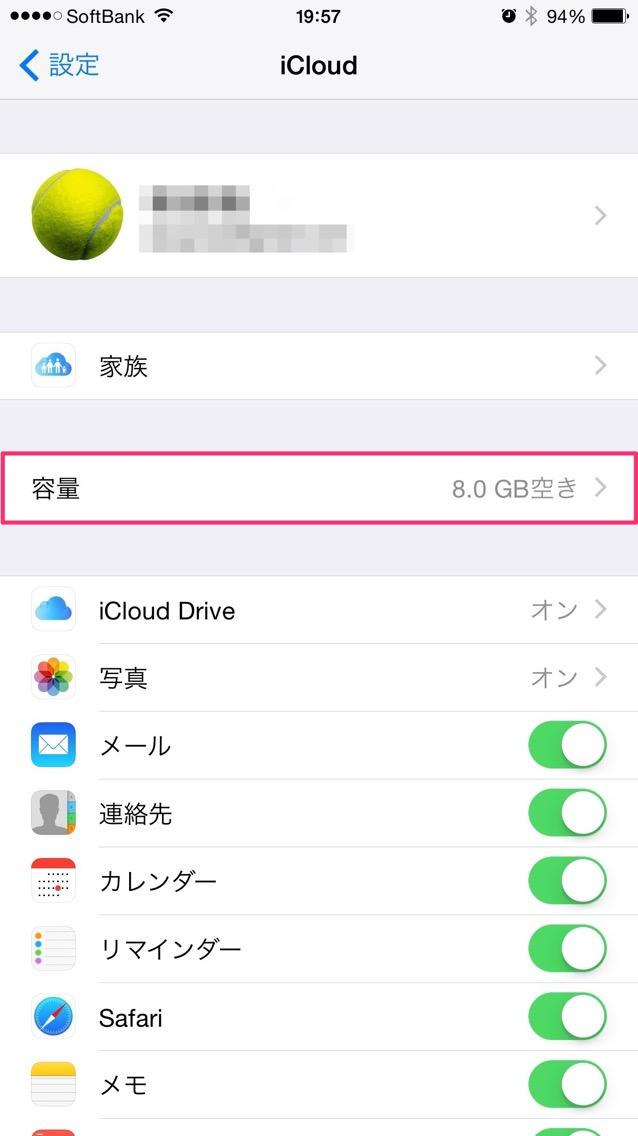 iCloudの容量