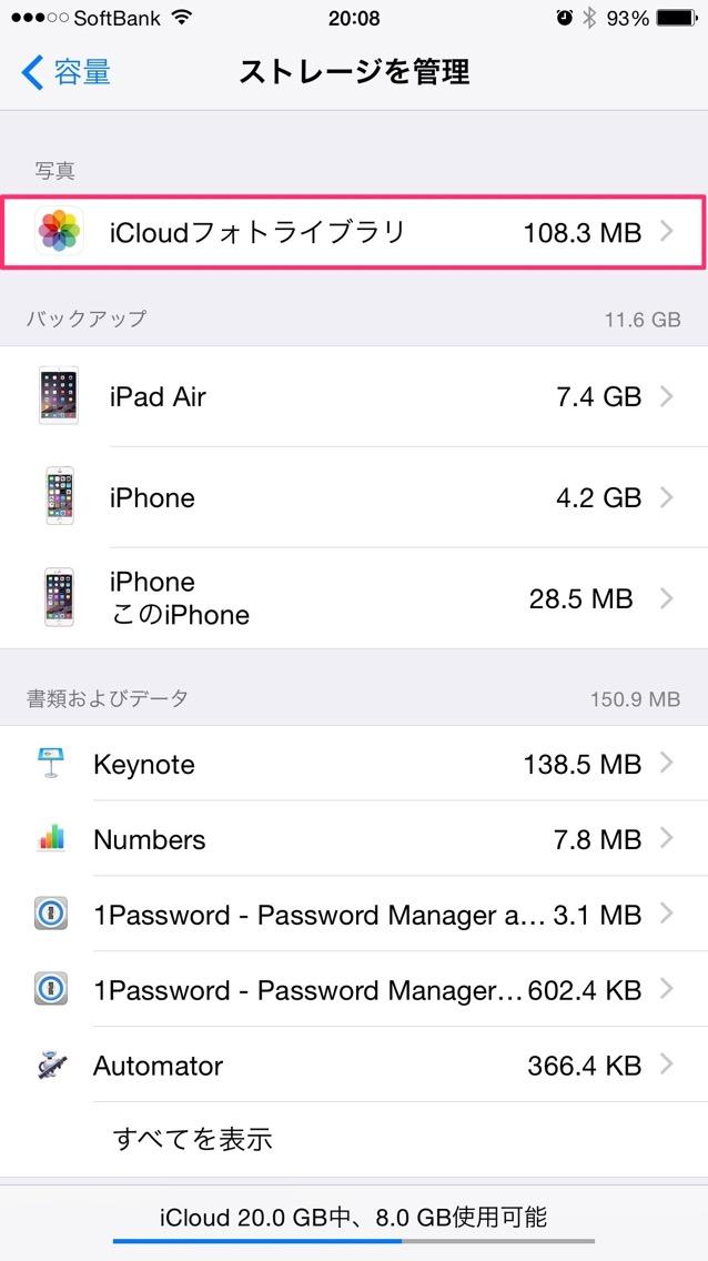 iCloudフォトライブラリをタップ