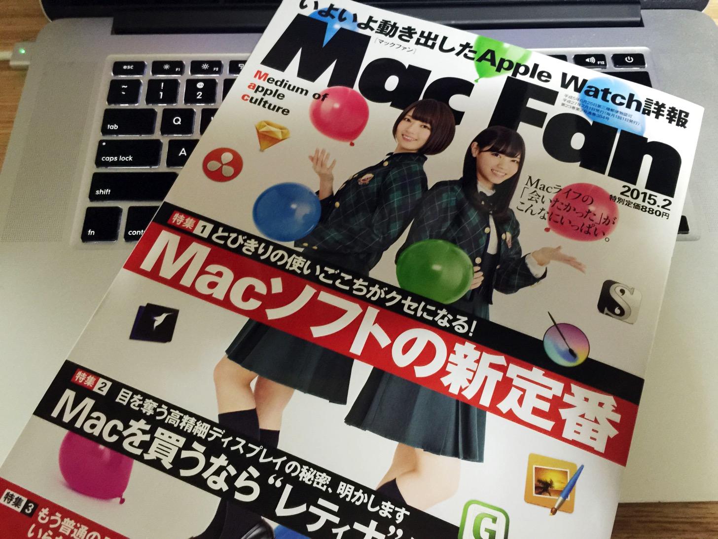 Mac Fan 2月号