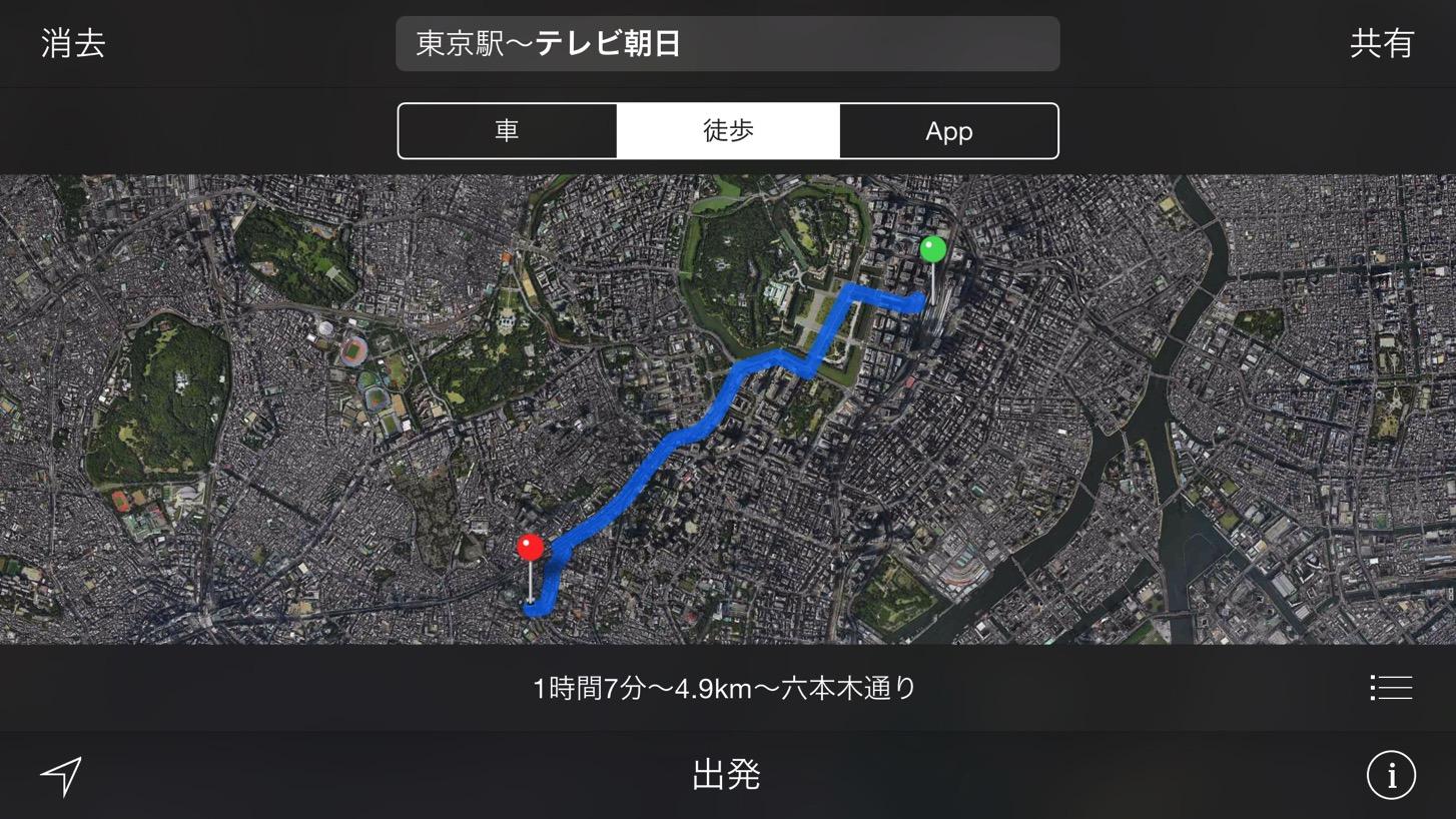 マップで目的地にいく方法。