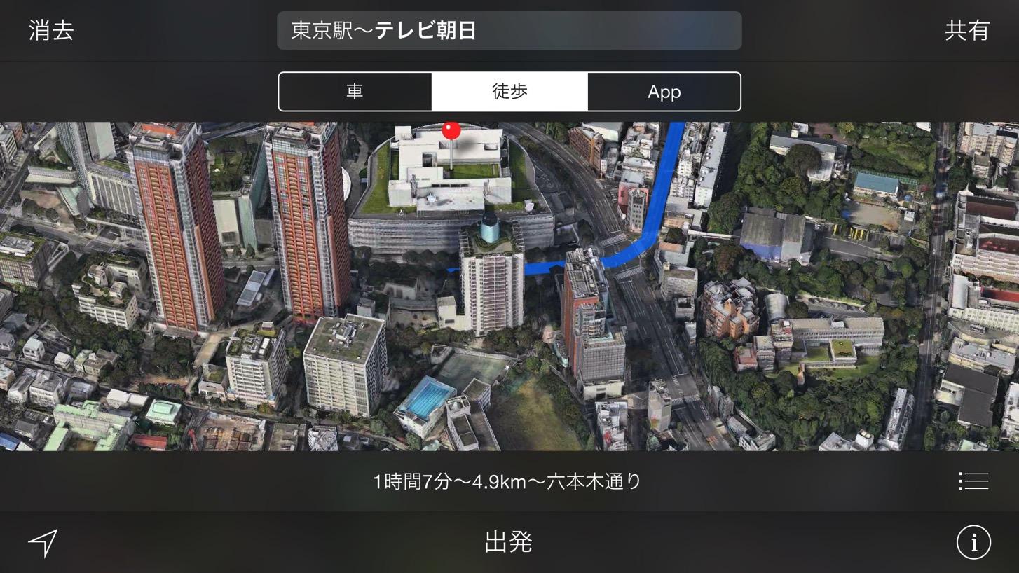 マップの航空写真の3D表示モードにする方法。