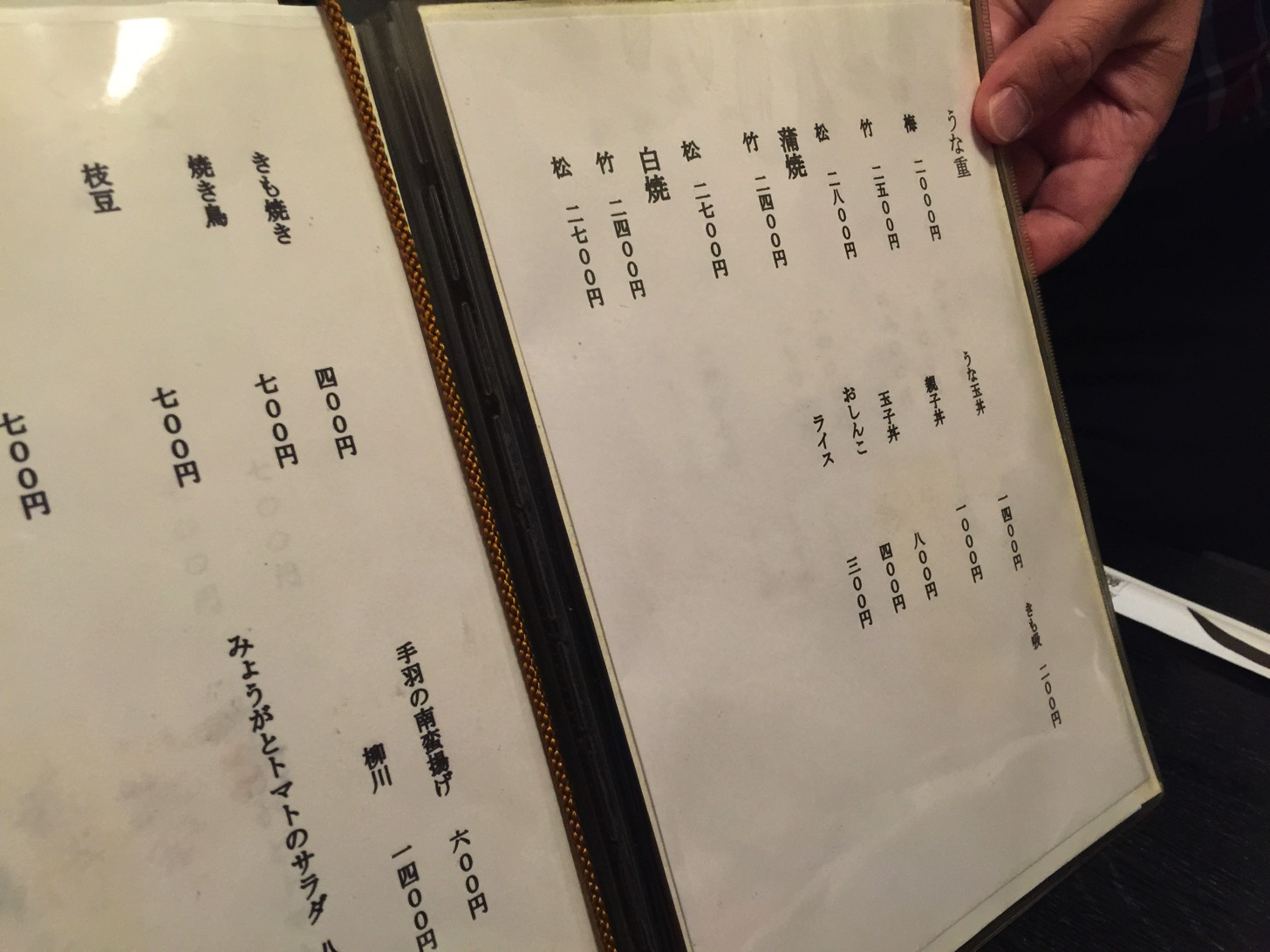 川京のメニュー