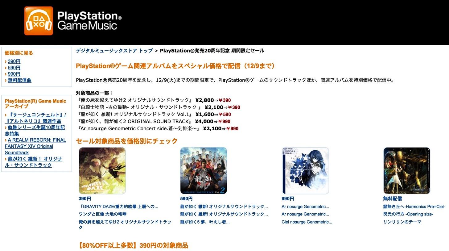 【特報】作業用BGMに最適なゲームサントラがAmazonでスーパー安くなっている件!