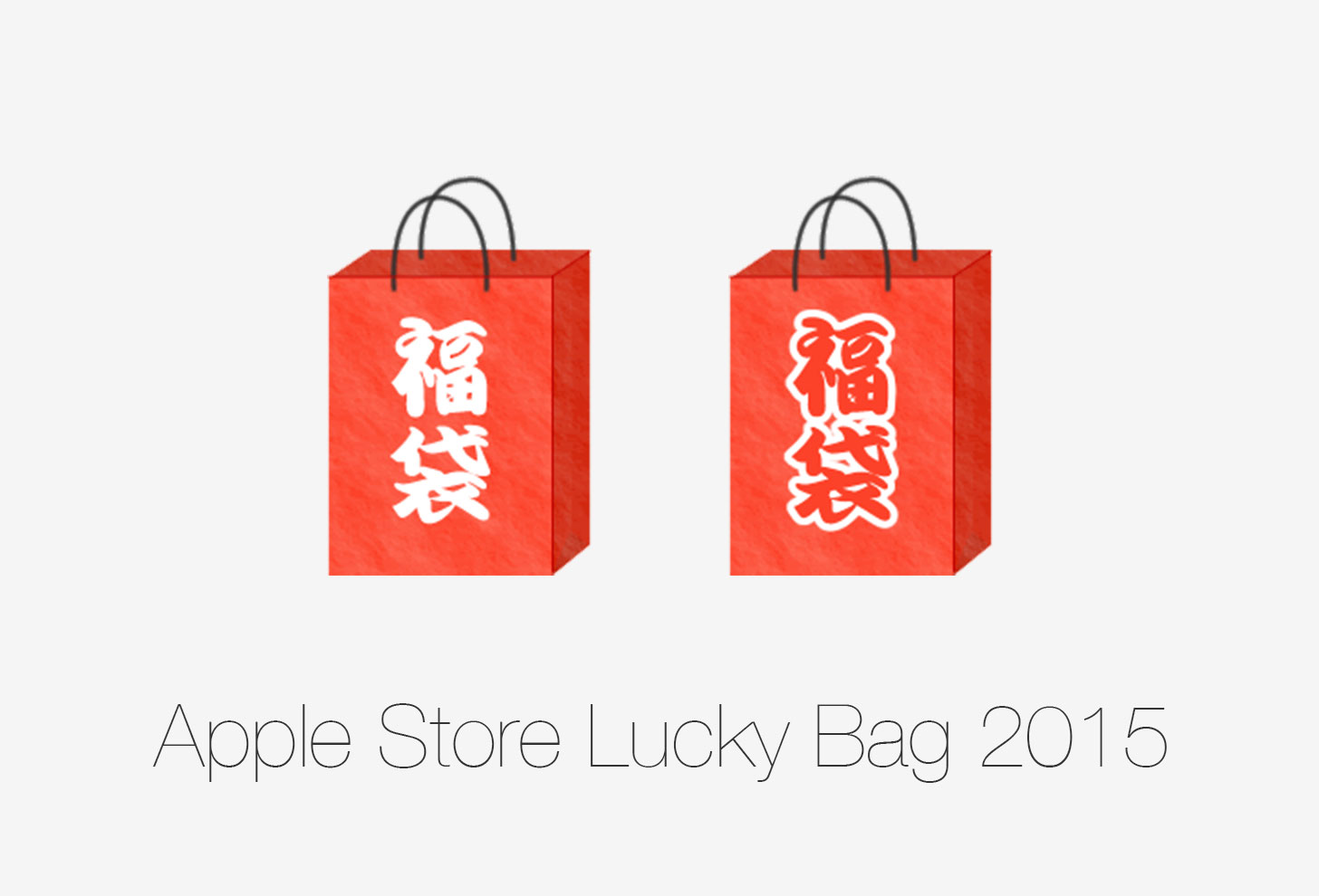Apple store lucky bag 2015
