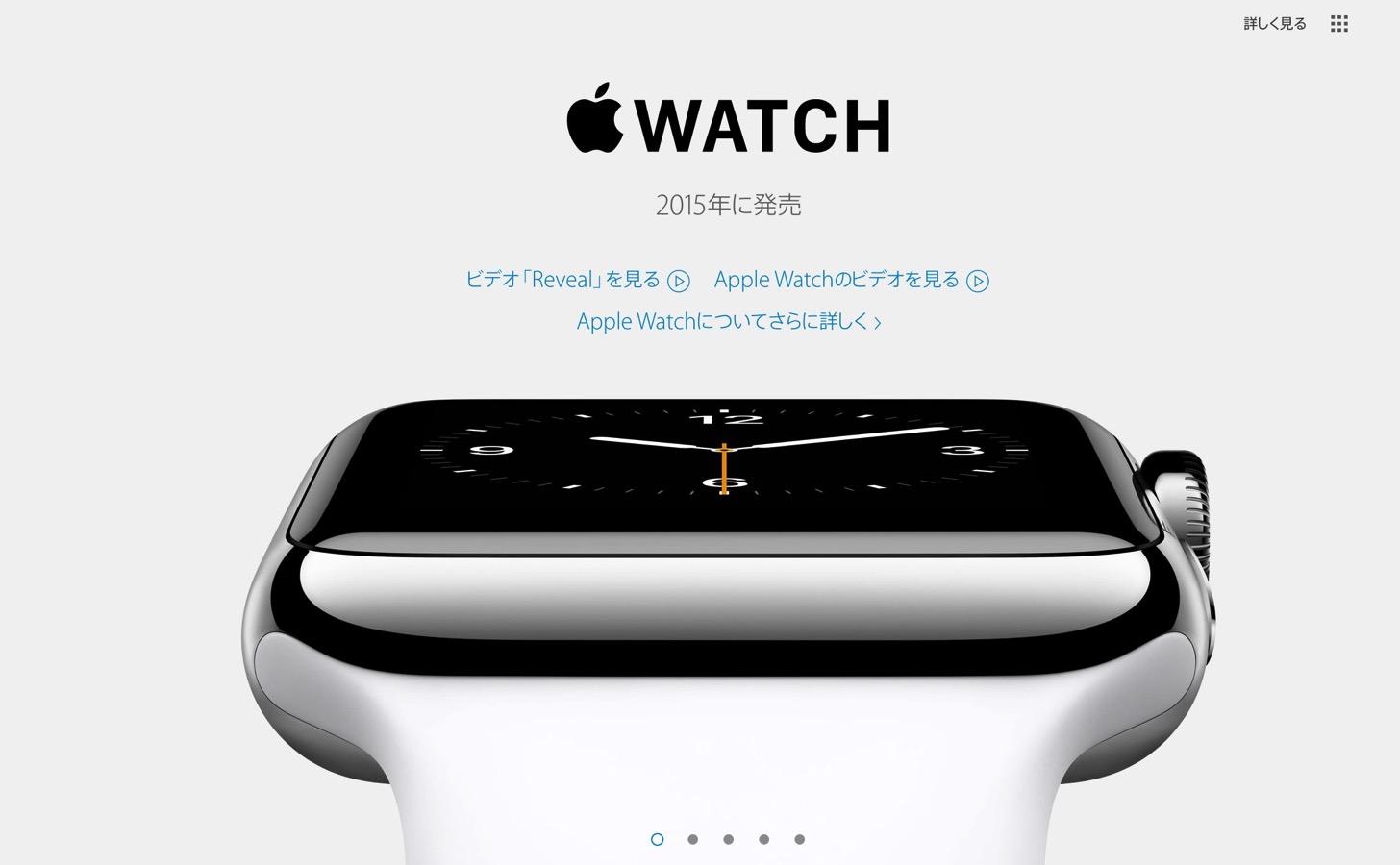ちょっと早くなるかも!? Apple WATCHの発売日!?