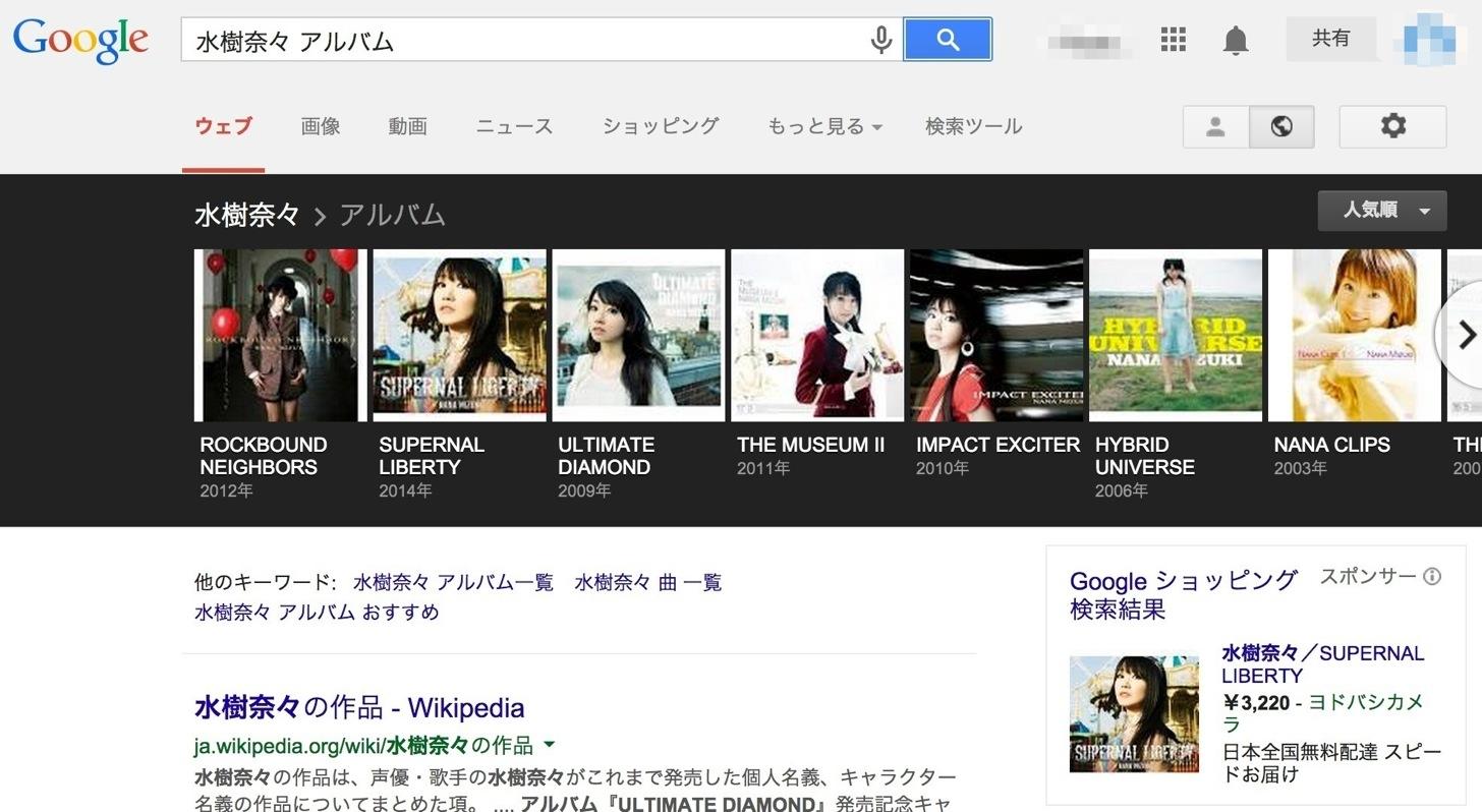 アーティスト系のGoogle日本語検索コマンド