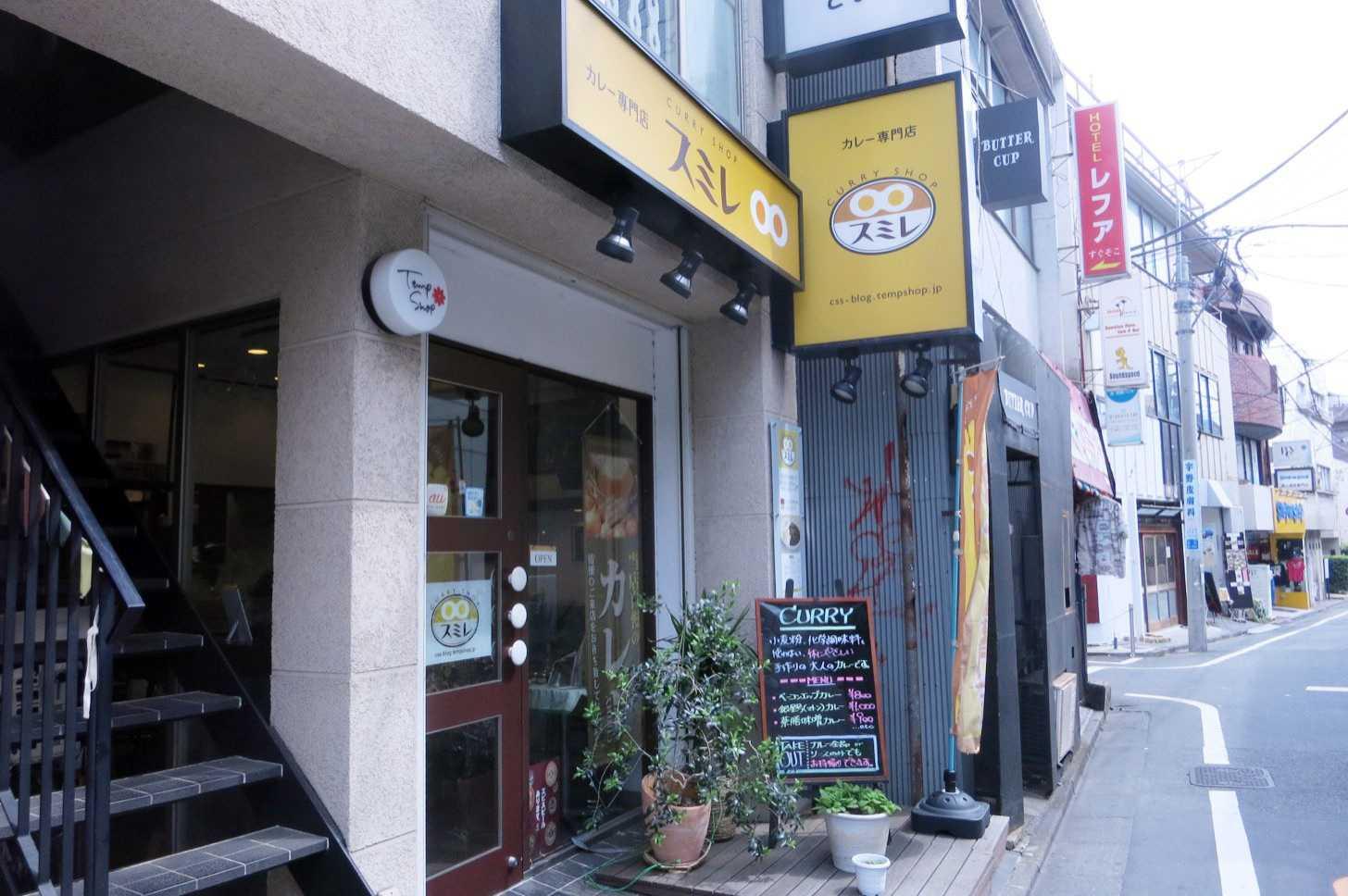 カレー専門店スミレ(東京・下北沢)