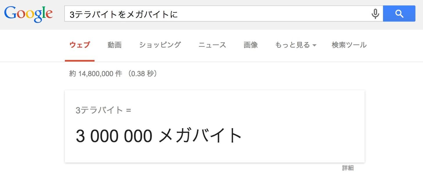 バイト計算のGoogle日本語検索コマンド