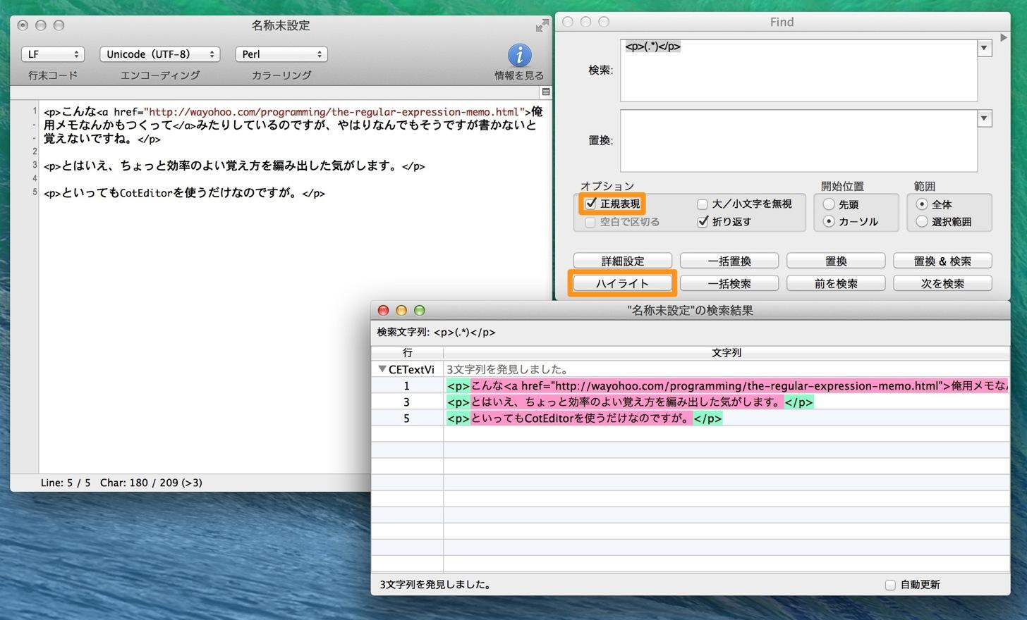 CotEditorの検索・置換のハイライト機能
