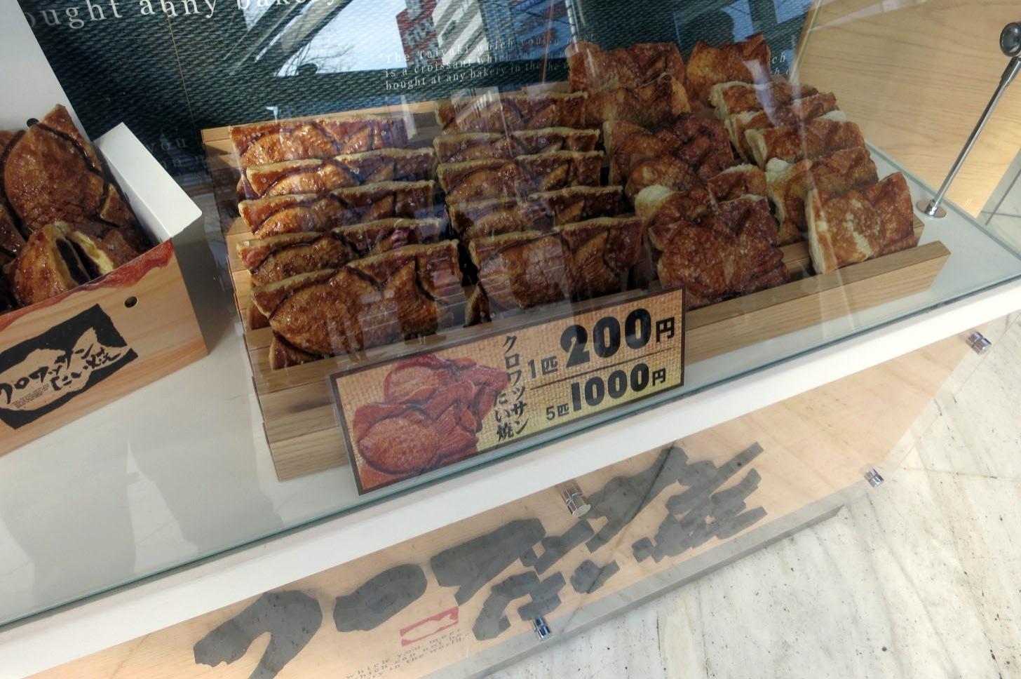 クロワッサンたい焼きの価格