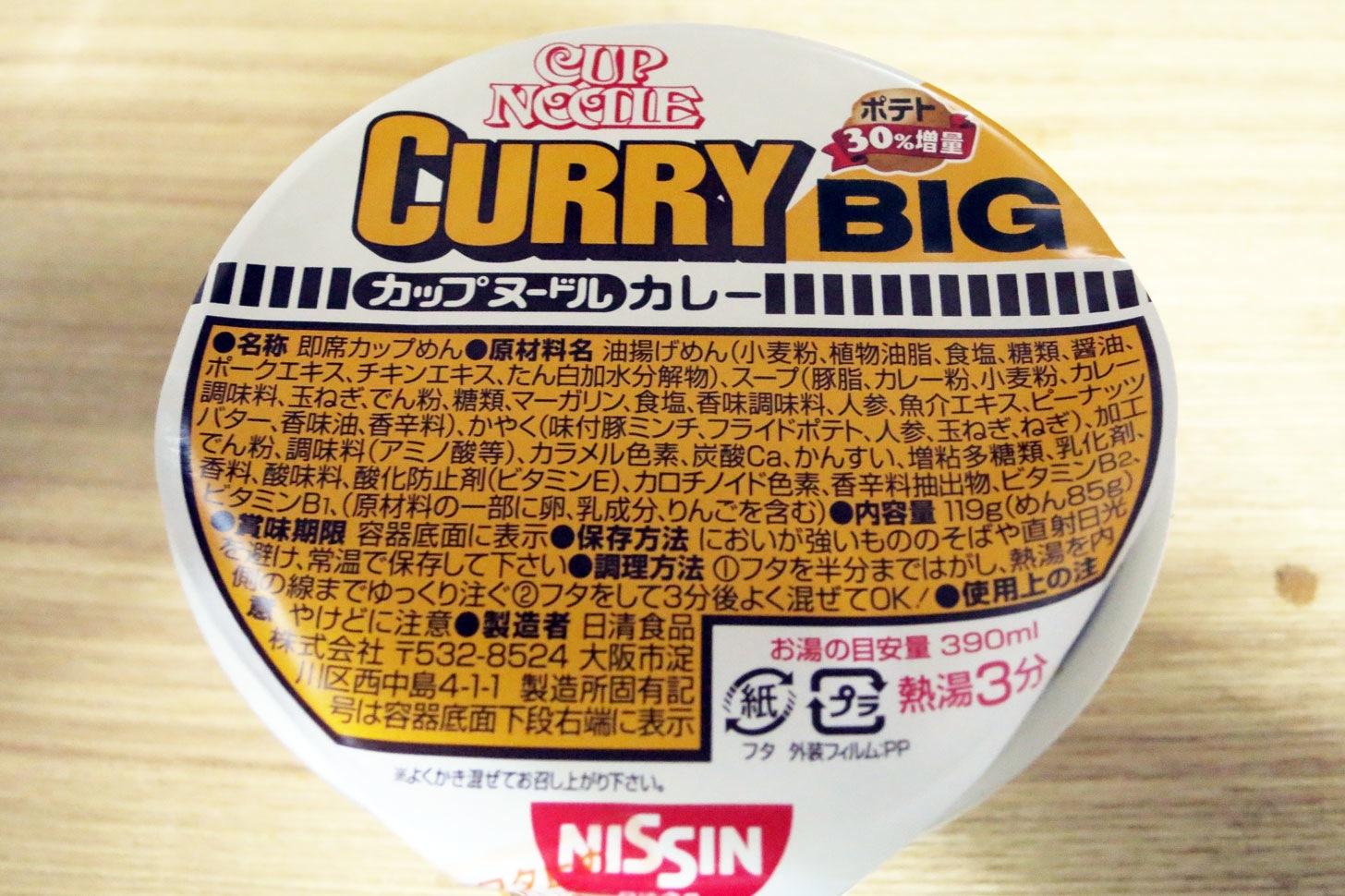 カップヌードル カレー味 BIG