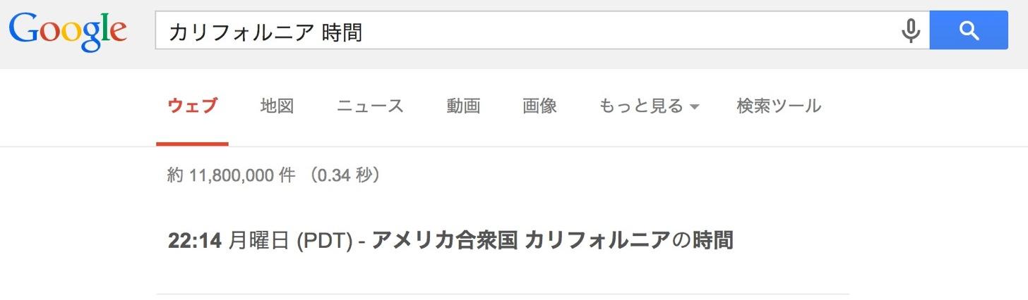 現地時間のGoogle日本語検索コマンド