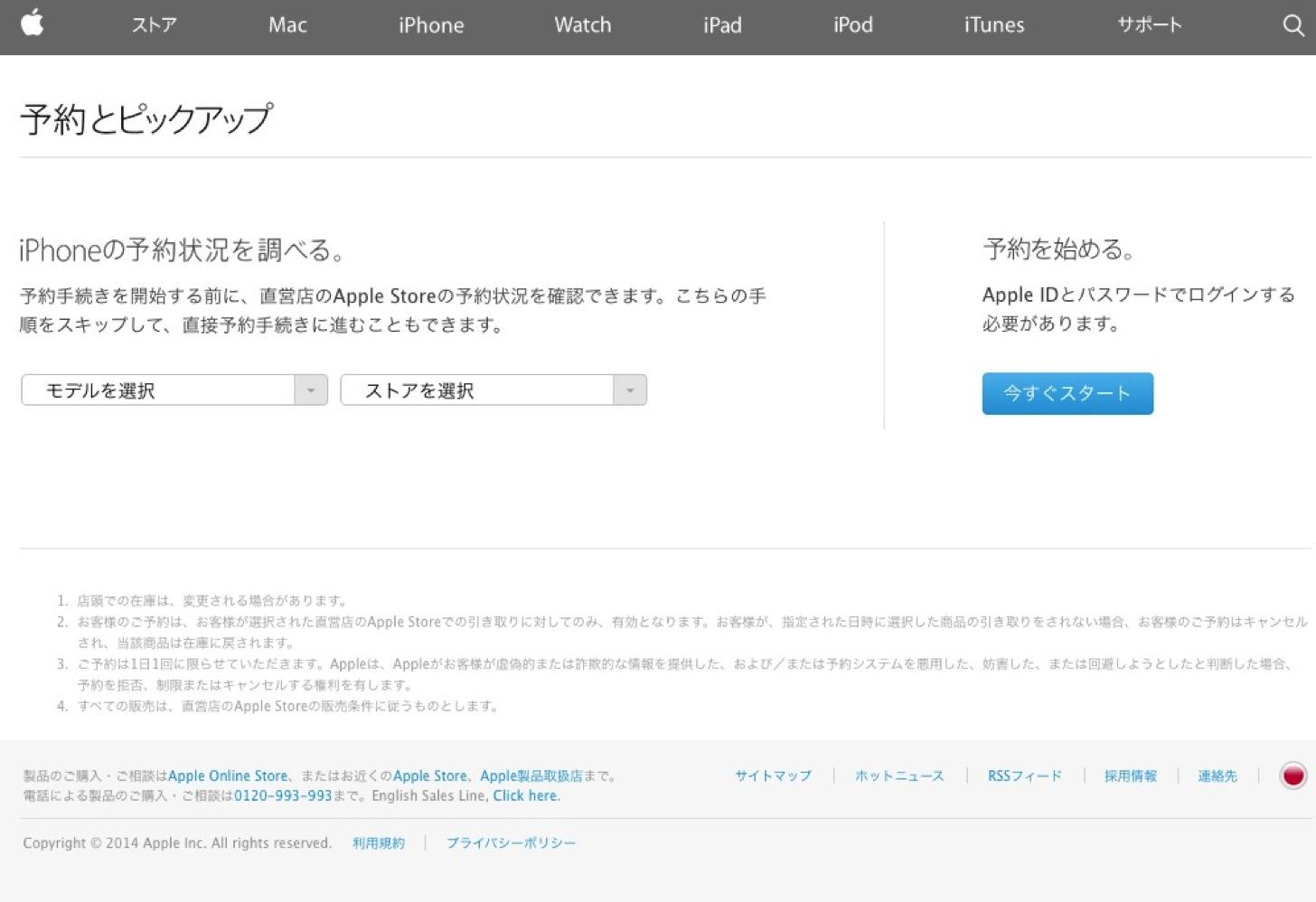 【iPhone 6 / iPhone 6 Plus】SIMフリー予約したいけどApple Storeに繋がらない人はここからアクセスすればいけるかも!