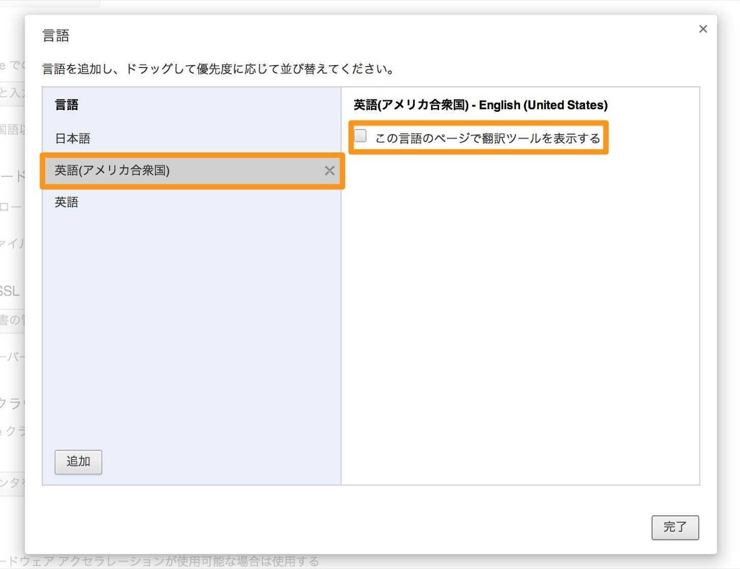 この言語のページで翻訳ツールを表示する