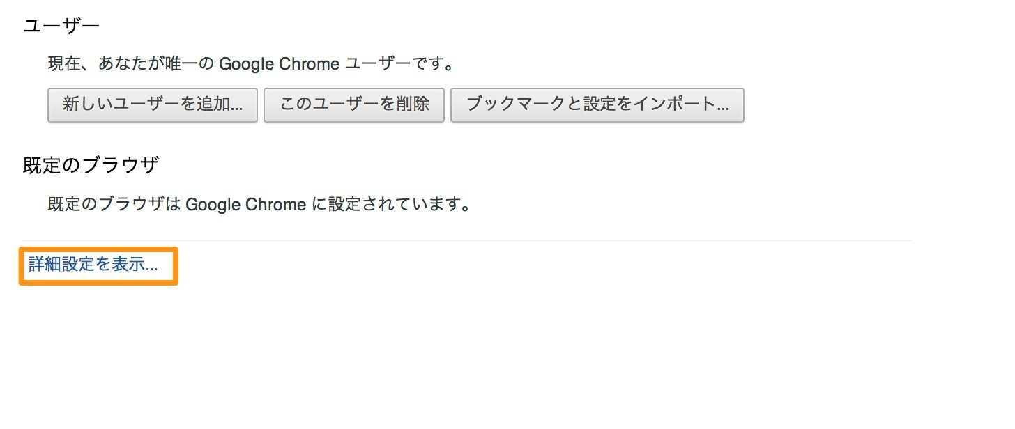 Chromeの詳細設定