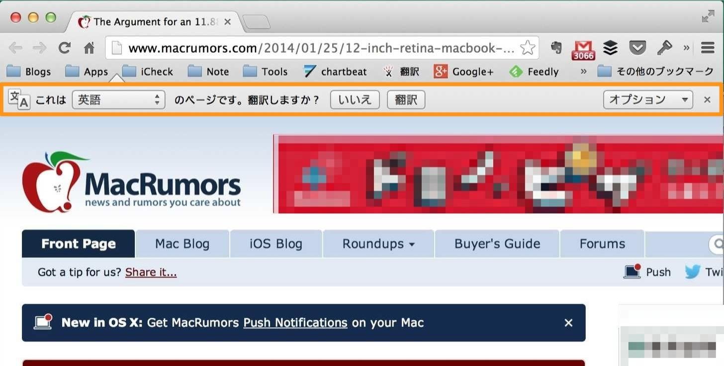 Google Chromeの翻訳バー
