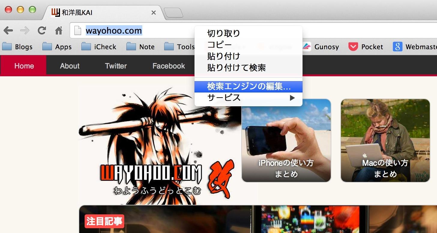 Google Chromeの検索バーを右クリック