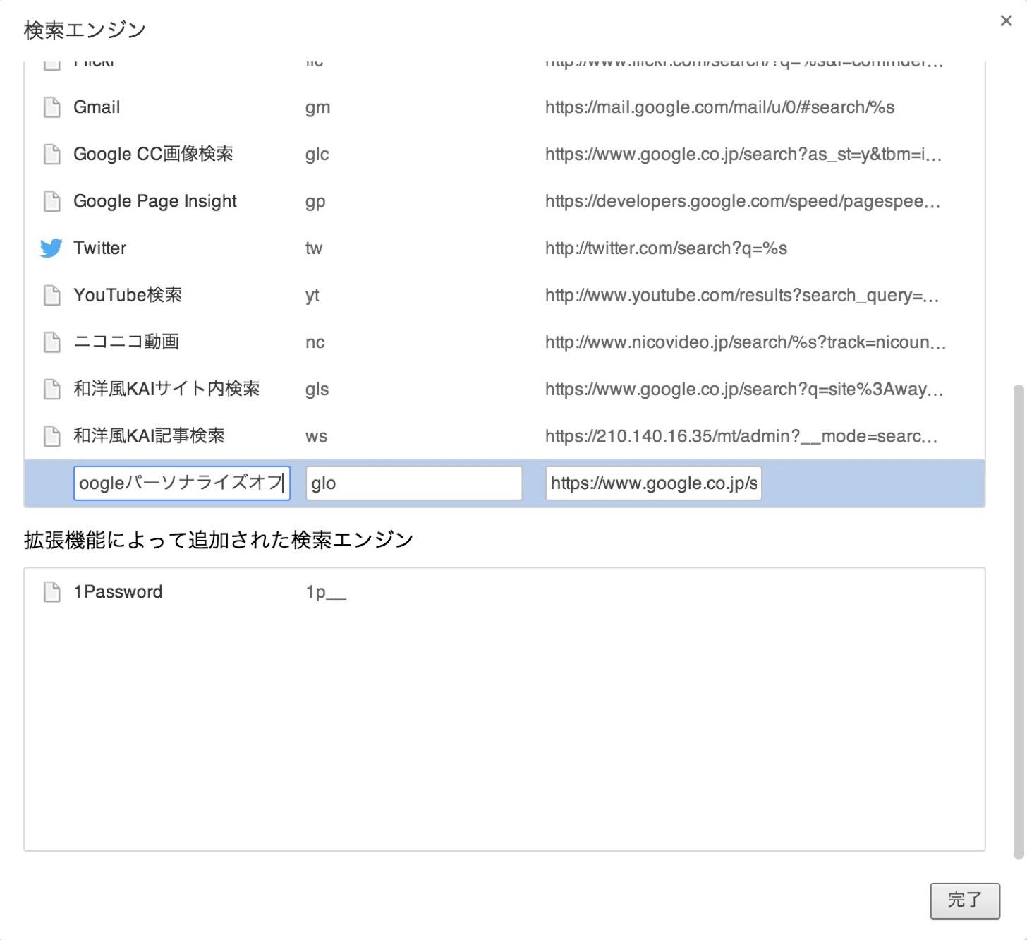 検索エンジンにGoogleパーソナライズオフ検索を追加する
