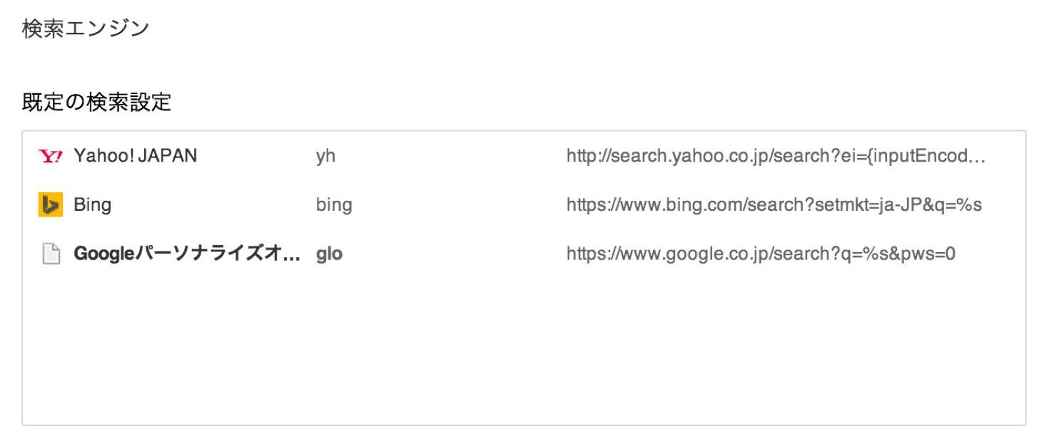 既定の検索設定にパーソナライズが追加されたらOKです。