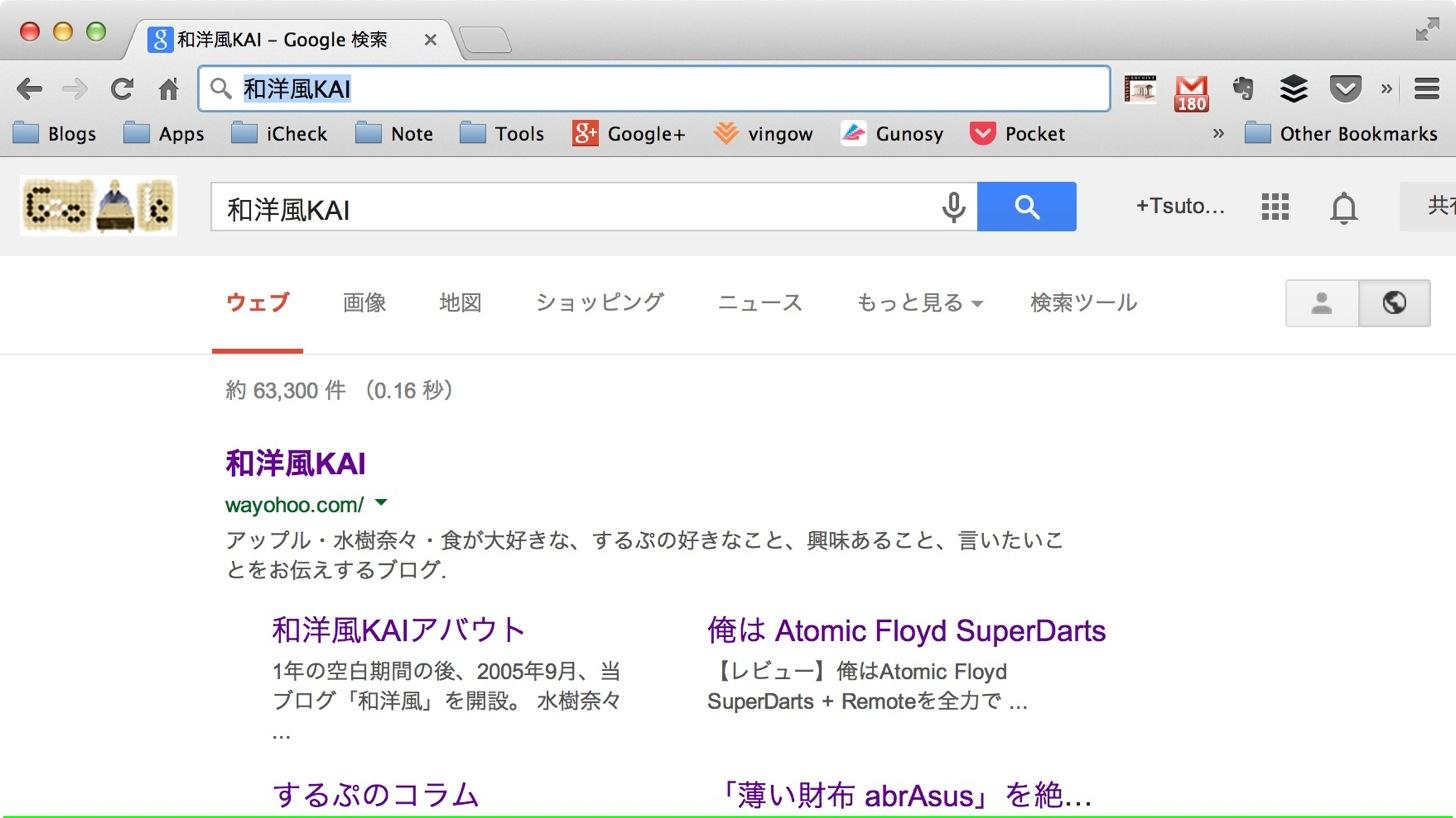 Google Chromeでパーソナライズ検索できた。